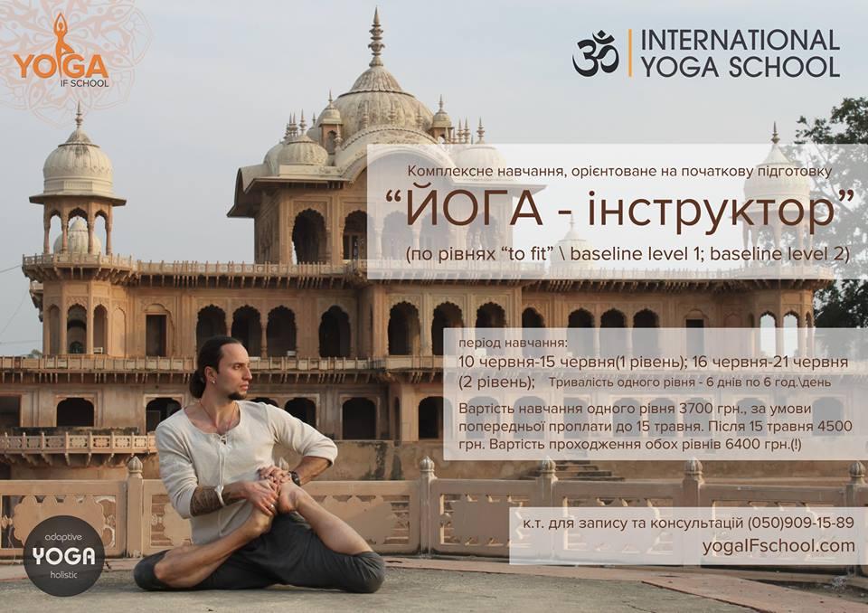 Курсы инструкторов йоги