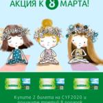 aktsiya marta