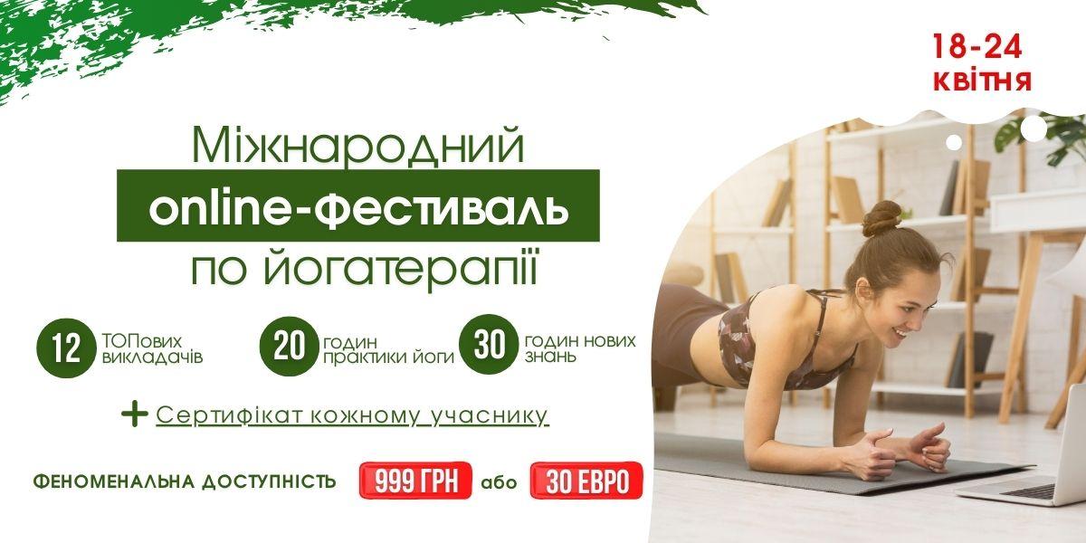 online-fest-ua