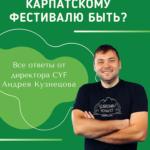 pro_cyf2020_r